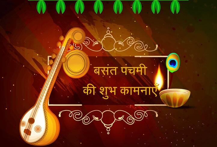 Happy Vasant Panchami Wallpaper