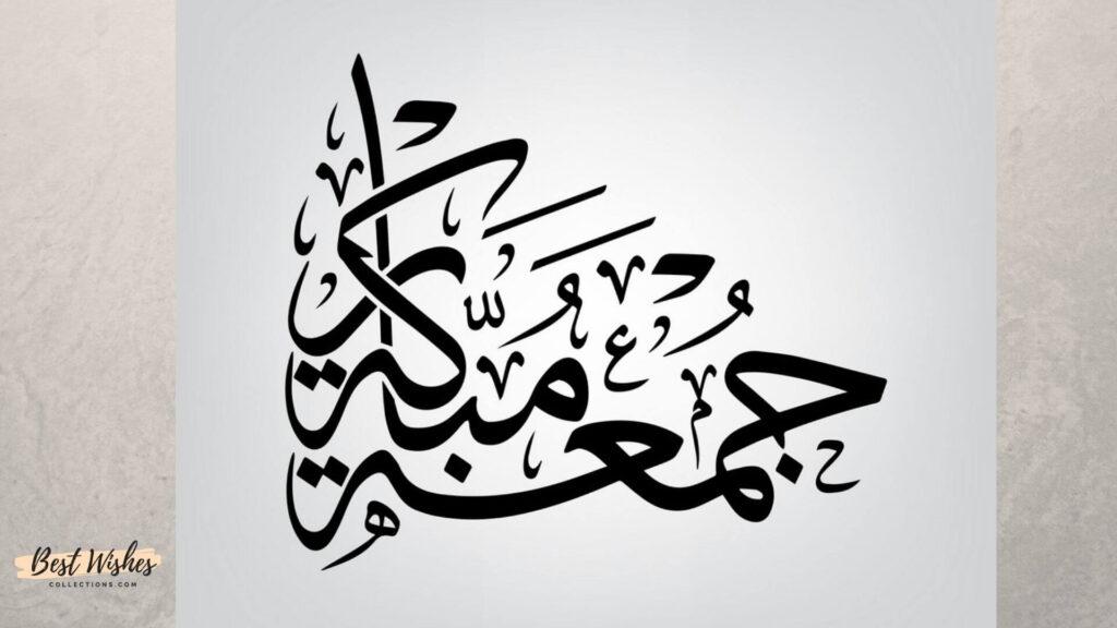 jummah Mubarak in Arabic