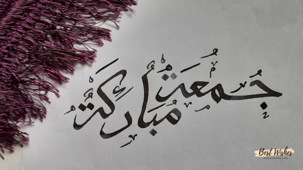 Jummah Mubarak Arabic